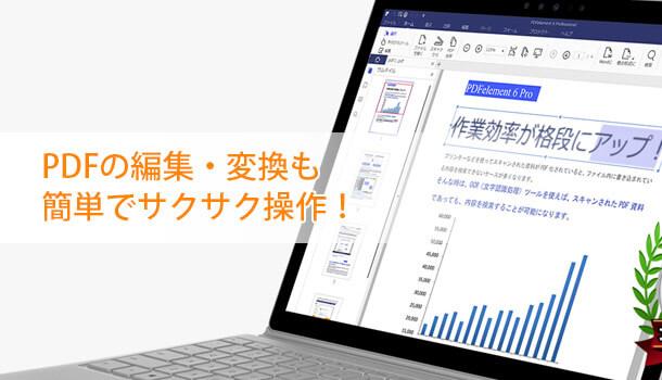 PDFの編集・変換も簡単でサクサク操作!高機能な『PDFelement』レビュー