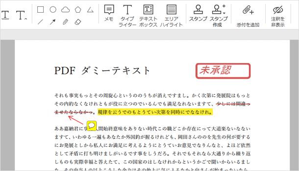 様々な編集機能の一例