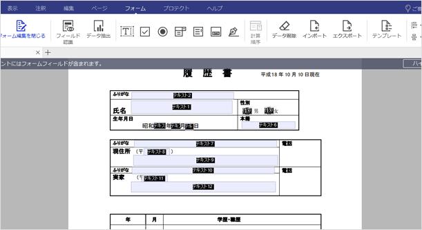 PDF にフォームを設置