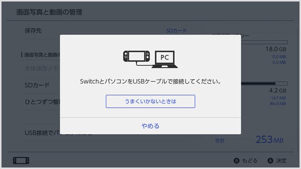 SwitchとパソコンをUSBケーブルで接続してください。