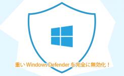 重い Windows Defender を完全に無効化!PCの動作を軽くする