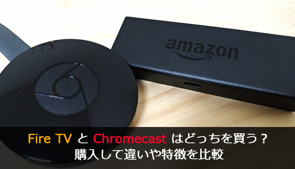Fire TVとChromecastはどっちを買う?購入して違いや特徴を比較