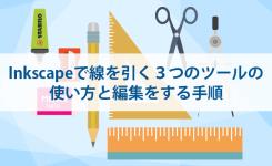 Inkscapeで線を引く3つのツールの使い方