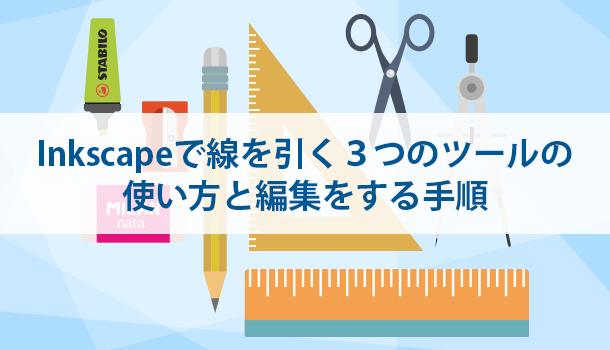 Inkscapeで線を引く3つのツールの使い方と編集をする手順