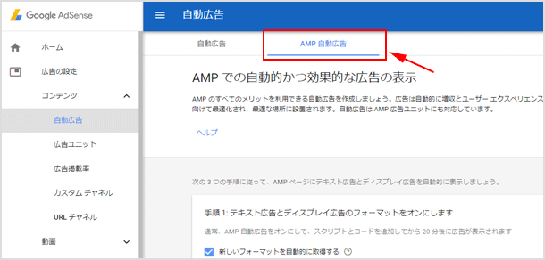 AMP 自動広告の設置