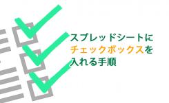 【図解】スプレッドシートにチェックボックスを入れる手順