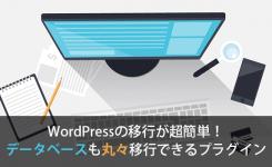 WordPressの移行が超簡単!データベースも丸々引っ越しできるプラグイン