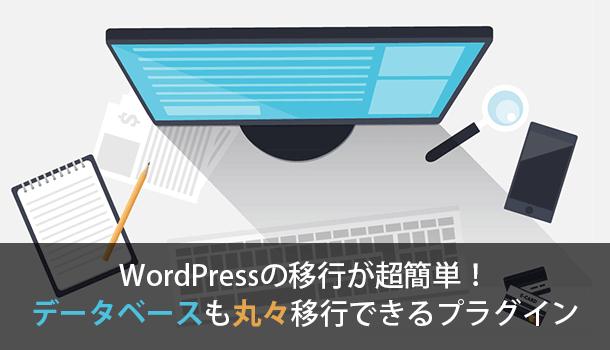 WordPressの移行が超簡単!データベースも丸々移行できるプラグイン