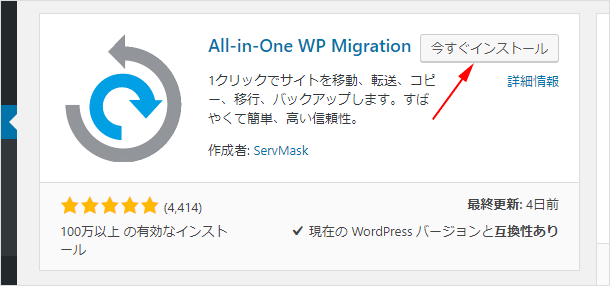 『All-in-One WP Migration』をインストールして有効化