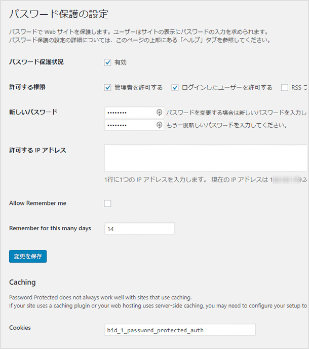 Password Protectedの使い方