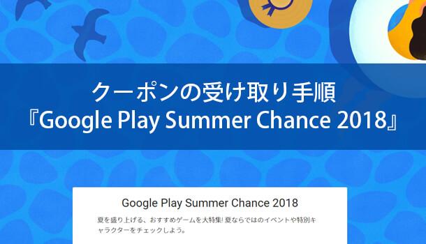 クーポンの受け取り手順『Google Play Summer Chance 2018』