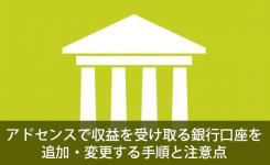 アドセンスで銀行口座を追加・変更する手順と注意点