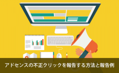 アドセンスの不正クリックを報告する方法と記載内容&文章例