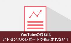 もうYouTubeの収益がアドセンスのレポートで表示されない?