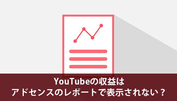 YouTubeの収益がアドセンスのレポートで表示されない?