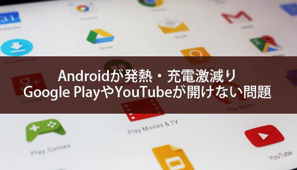 Androidが発熱・充電激減りGoogle PlayやYouTubeが開けない場合
