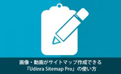 画像・動画がサイトマップ作成できる『Udinra Sitemap Pro』の使い方