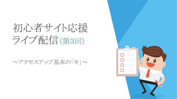 初心者サイト応援ライブ配信3回目まとめ「アクセスアップ基本のキ」