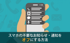スマホの不要なお知らせ・通知をオフにする方法(Android)