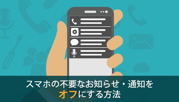 Androidスマホの不要なお知らせ・通知をオフにする方法