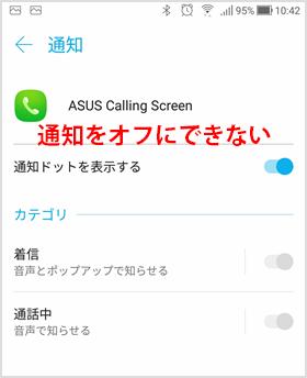 通知をオフに出来ないアプリ