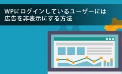 WPにログインしているユーザーには広告を非表示にする方法