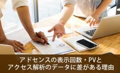 アドセンスの表示回数・PVとアクセス解析のデータに差がある理由
