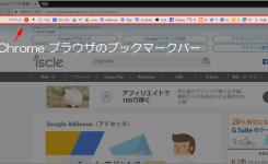 Chromeのブックマークバーの表示・非表示を切り替える手順