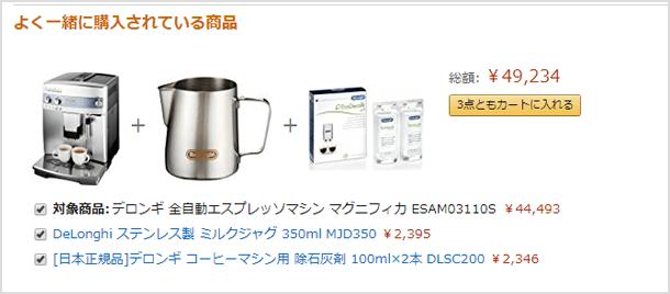 Amazonよく一緒に購入されている商品