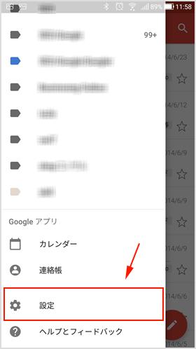 Gmail アプリの設定