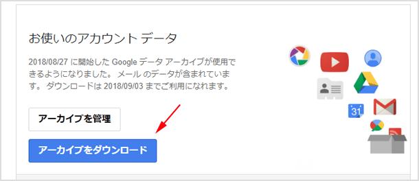 Gmail のバックアップダウンロード通知