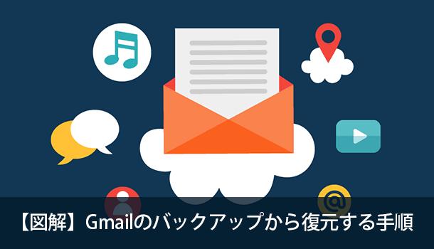 Gmailのバックアップから復元する手順
