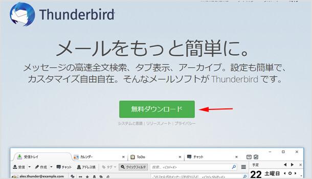 Thunderbirdのダウンロード