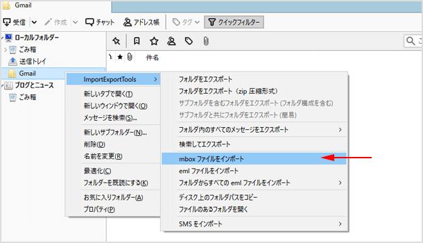 mbox ファイルをインポート