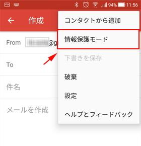 Gmail アプリの情報保護モード