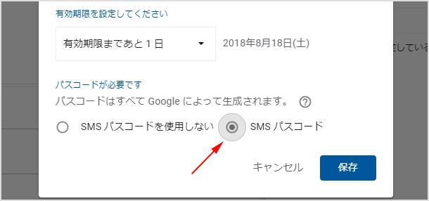 SMS パスコードのオプション