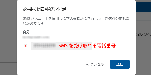 SMS を受け取れる電話番号