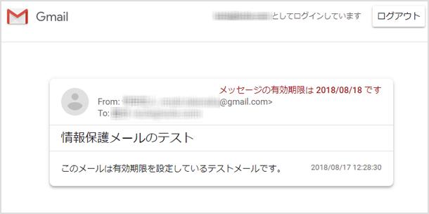 保護されたメール内容の表示