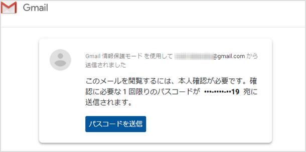 パスコード送信画面が表示