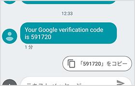 Google から送信されたパスコード