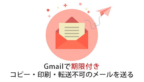 Gmailで期限付き&コピー・印刷・転送不可の情報保護メールを送る方法