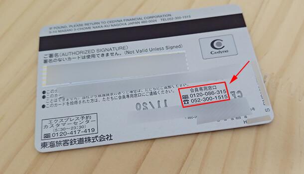 エクスプレスカードの解約・電話