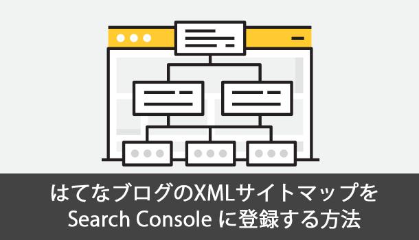 はてなブログのxmlサイトマップを Search Console に登録する方法