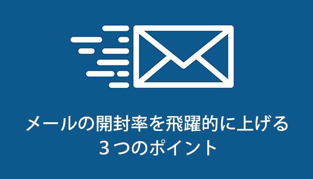 メールの開封率を飛躍的に上げる3つのポイント