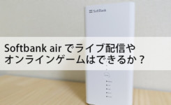 Softbank Airでライブ配信やオンラインゲームはできるか
