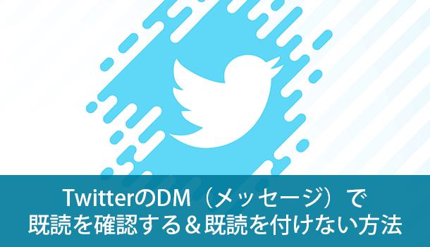 TwitterのDM(メッセージ)で既読を確認する&既読を付けない方法