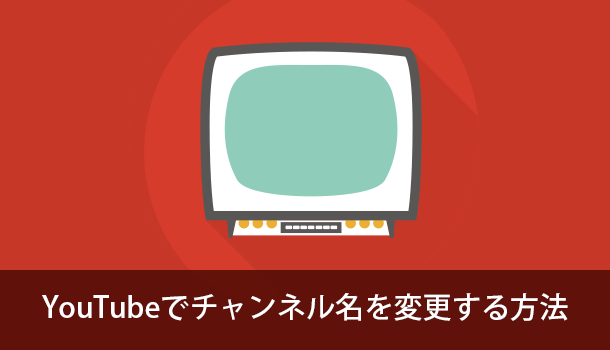 簡単!YouTubeでチャンネル名を変更する方法と注意点