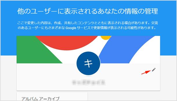 Google に登録されている情報