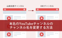 本名のYouTubeチャンネルのチャンネル名を変更する方法