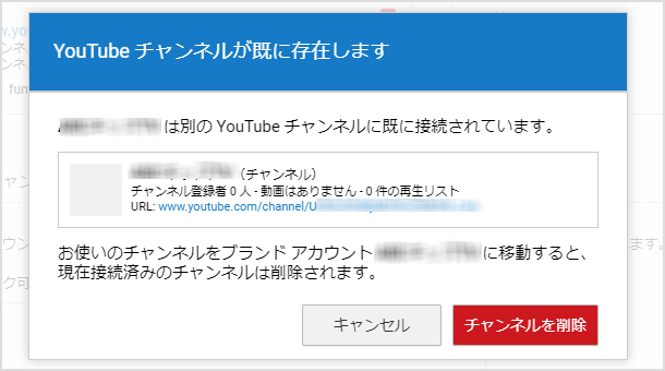 チャンネルの削除